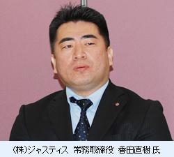 (株)ジャスティス 常務取締役 香田 直樹 氏