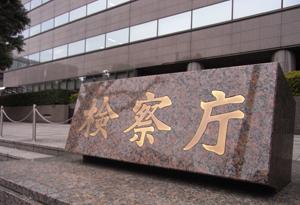 西松献金事件 「検察リーク」に違法性はないか (1):|NetIB-NEWS|ネットアイビーニュース