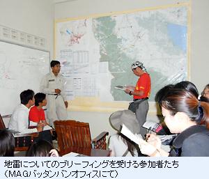 地雷についてのブリーフィングを受ける参加者たち(MAGバッタンバンオフィスにて)