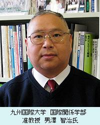 九州国際大学 国際関係学部 准教授 男澤 智治氏