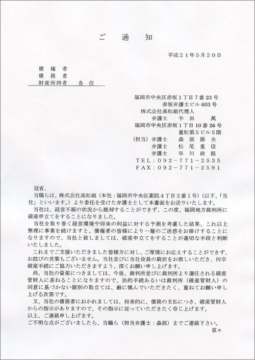 090521_takamatu2.jpg