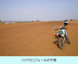 090805_nijel.jpg