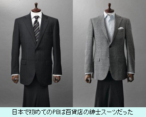 日本で初めてのPBは百貨店の紳士スーツだった