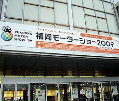 福岡モーターショー2009が開催されたマリンメッセ福岡