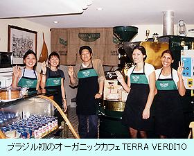 ブラジル初のオーガニックカフェTERRA VERDI10