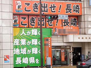100219_nagasaki02.jpg