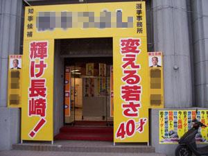 100219_nagasaki03.jpg
