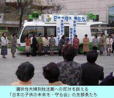 「日本の子供の未来を・守る会」支部長
