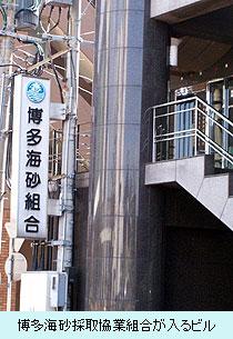 博多海砂採取協業組合が入るビル