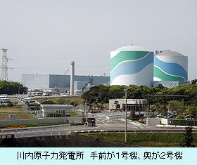 川内原子力発電所 手前が1号機、奥が2号機