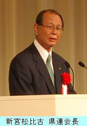 新宮松比古 県連会長