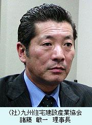 1社団法人 九州住宅建設産業協会 諸藤敏一理事長