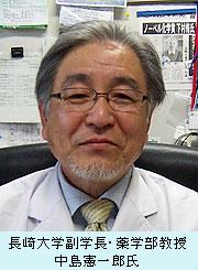 長崎大学副学長・薬学部教授 中島憲一郎氏