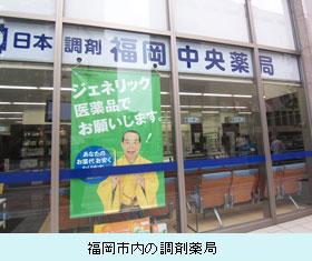 福岡市内の調剤薬局
