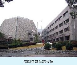 福岡県議会議会棟