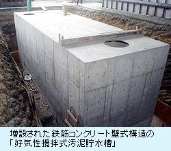 増設された鉄筋コンクリート壁式構造の「好気性攪拌式汚泥貯水槽」