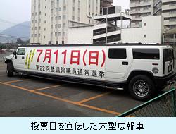 大型広報車