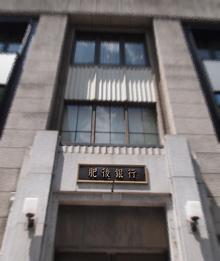肥後銀行 本店