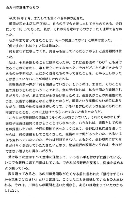 銀行と弊社の出来事009.jpg