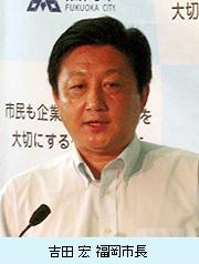 吉田宏福岡市長