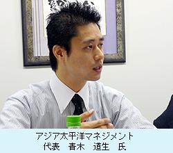 アジア太平洋マネジメント 代表 青木 道生 氏