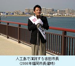 人工島で演説する吉田市長