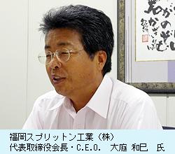 福岡スプリットン工業(株) 代表取締役会長・C.E.O. 大庭 和巳 氏