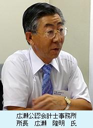 広瀬公認会計士事務所 所長 広瀬 隆明 氏