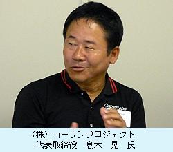 (株)コーリンプロジェクト 代表取締役 高木  晃 氏