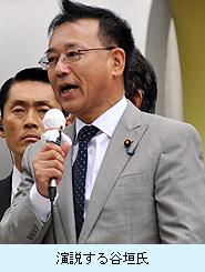 演説する谷垣氏