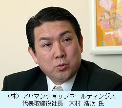(株)アパマンショップホールディングス 大村浩次氏