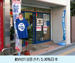 動向が注目される減税日本
