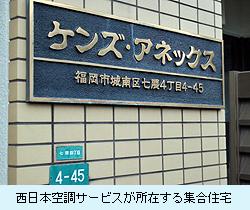 西日本空調サービスが所在する集合住宅