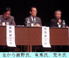 16日公開討論会1