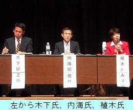 公開討論会2