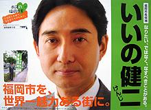 飯野健二氏ポスター