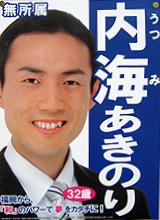 内海昭徳氏ポスター