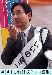 飯野健二氏