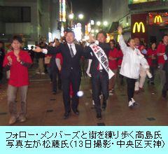 高島宗一郎氏選挙風景