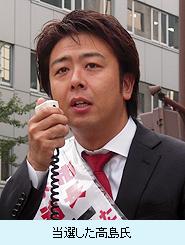 当選した高島氏