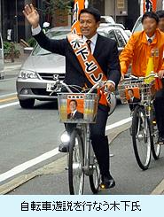 自転車遊説を行なう木下氏