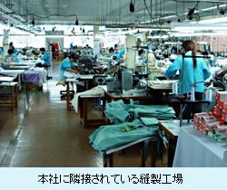 本社に隣接されている縫製工場