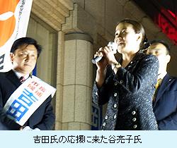 吉田氏の応援に来た谷亮子氏