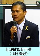 仙波敏郎副市長