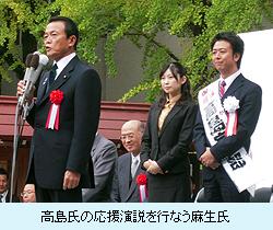 高島氏の応援演説を行なう麻生氏