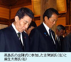 古賀氏と麻生氏