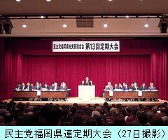民主党福岡県連第13回定期大会