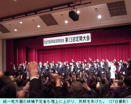 民主党福岡県連第13回定期大会の様子