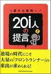 愛する福岡へ 201人の提言