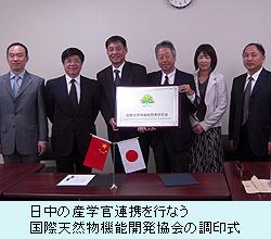 日中の産学官連携を行なう 国際天然物機能開発協会の調印式